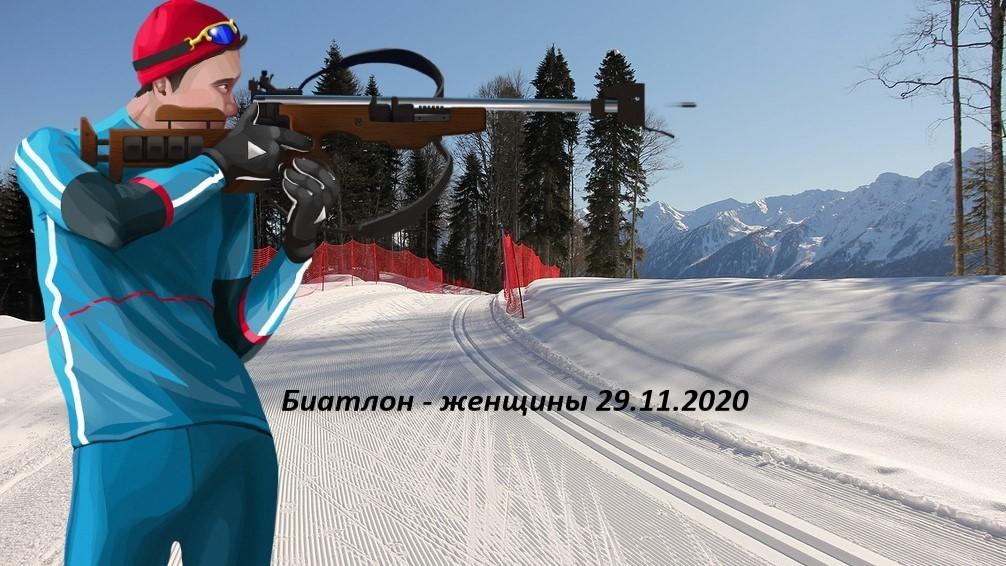 biatlon-zhenshchiny-29-11-2020-video-obzor