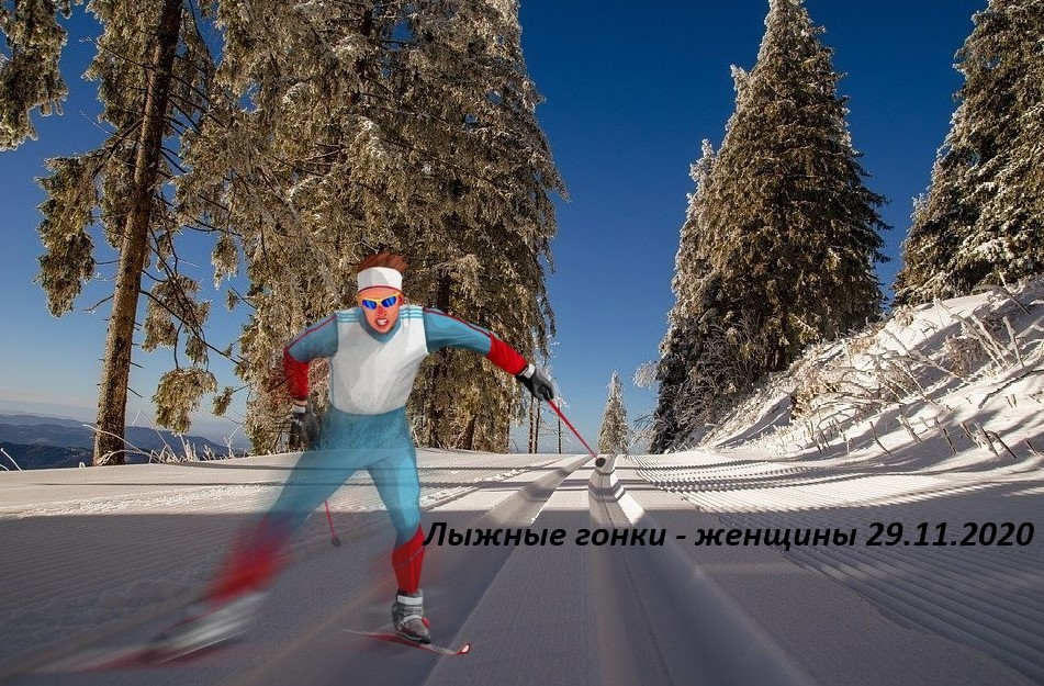 lyzhnye-gonki-zhenshchiny-29-11-2020-video-obzor