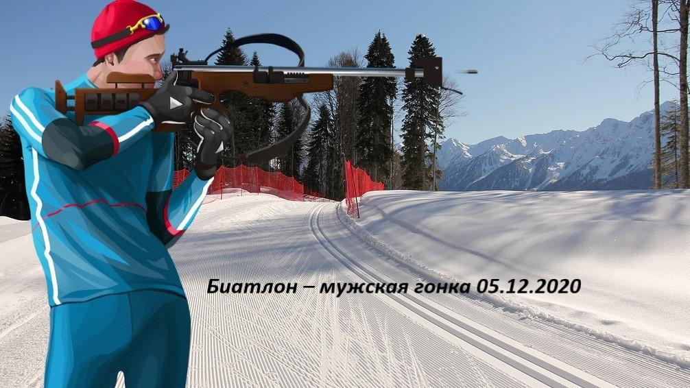 biatlon-muzhskaya-gonka-05-12-2020-video-obzor