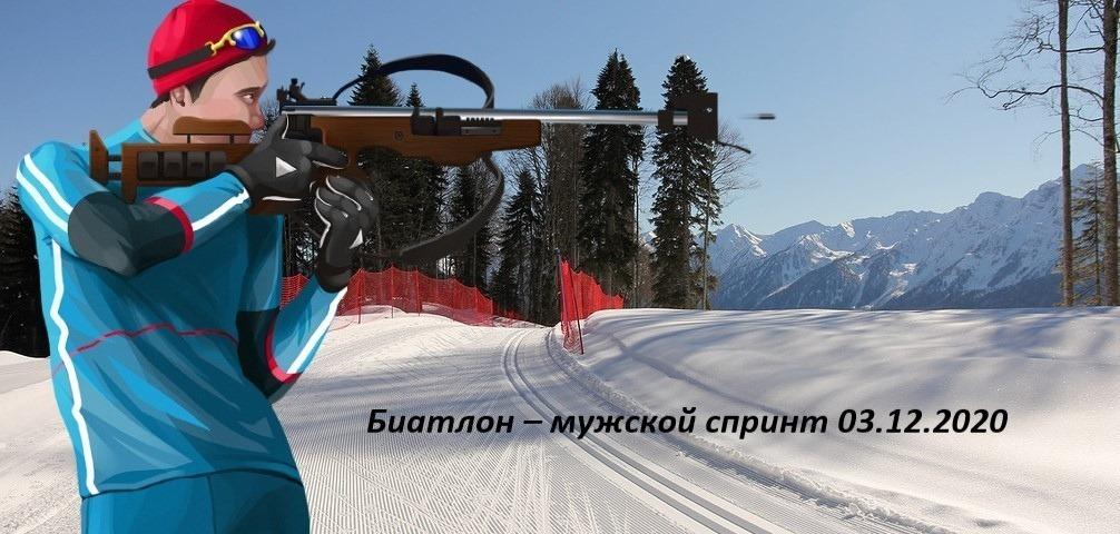 biatlon-muzhskoj-sprint-03-12-2020-video-obzor
