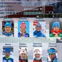 biatlon-19-03-2021-sprint-pryamaya-translyaciya