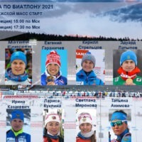 biatlon-21-03-2021-mass-start-pryamaya-translyaciya