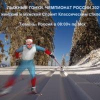 lyzhnye-gonki-27-marta-2021-pryamaya-translyaciya
