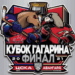 cska-avangard-18-aprelya-2021-pryamaya-translyaciya