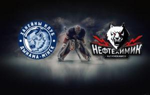 dinamo-mn-neftekhimik-29-09-2021-video-obzor-matcha