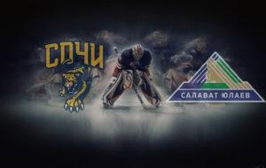 hk-sochi-salavat-yulaev-5-10-2021-video-obzor-matcha