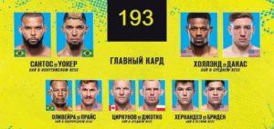 ufc-fight-night-193-smotret-polnyj-kard-2-10-2021